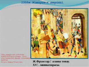 1358ж. Жакерия көтерілісі. 1358ж. мамырда елдің солтүстігінде ЖАКЕРИЯ көтері
