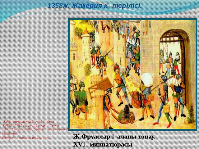 1358ж. Жакерия көтерілісі. 1358ж. мамырда елдің солтүстігінде ЖАКЕРИЯ көтері...