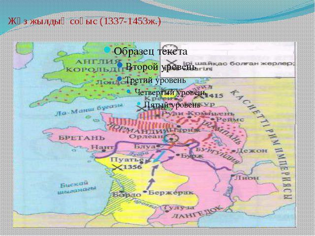 Жүз жылдық соғыс (1337-1453ж.)