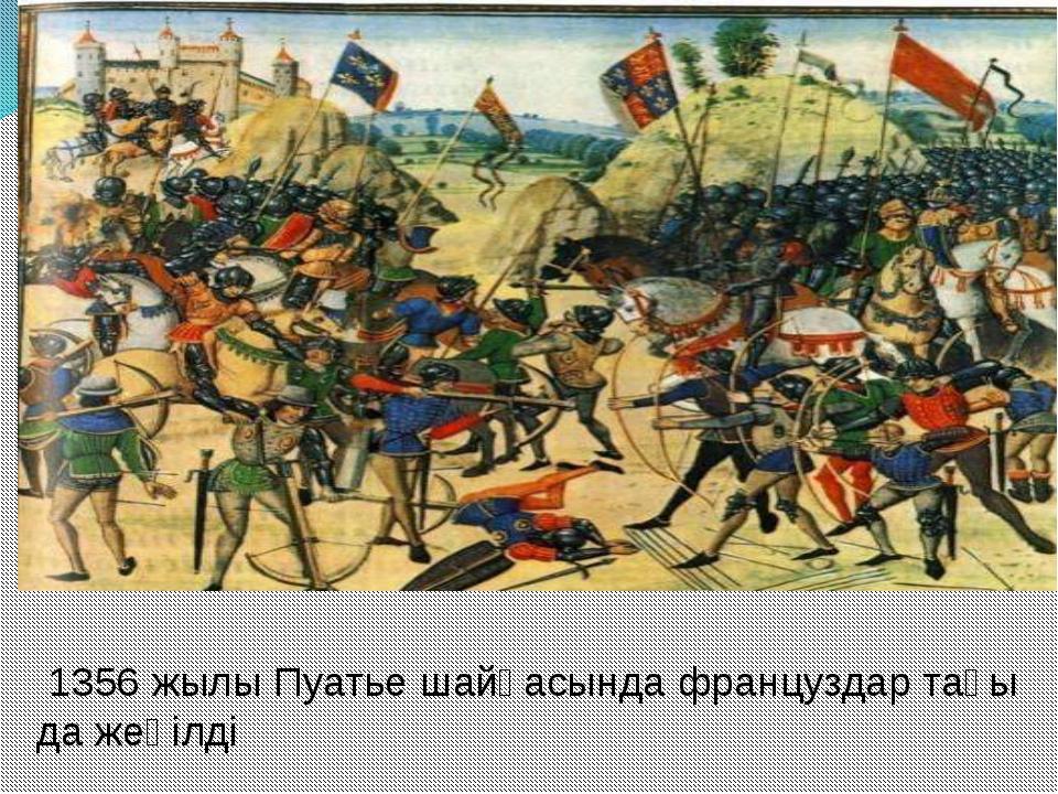 1356 жылы Пуатье шайқасында француздар тағы да жеңілді