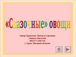 Автор Хрипунова Людмила Сергеевна учитель биологии МБОУ СОШ №4 г. Грязи Липец