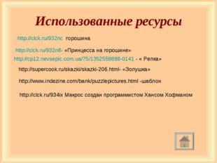 http://clck.ru/932nc горошина Использованные ресурсы http://clck.ru/932n8- «П