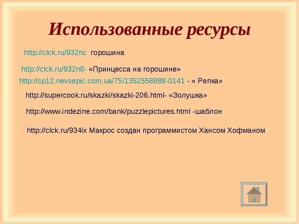 http://clck.ru/932nc горошина Использованные ресурсы http://clck.ru/932n8- «П...