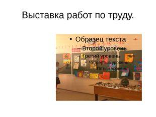 Выставка работ по труду.