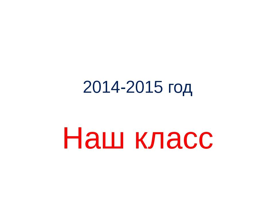 2014-2015 год Наш класс