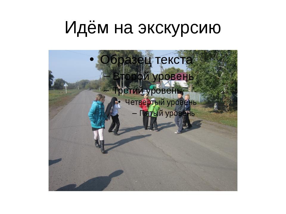 Идём на экскурсию