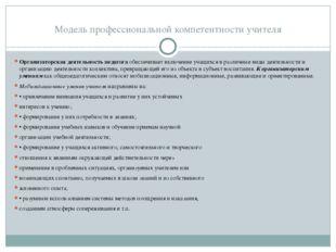 Модель профессиональной компетентности учителя Организаторская деятельность п