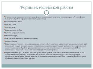 Формы методической работы С целью повышения компетентности и профессиональных