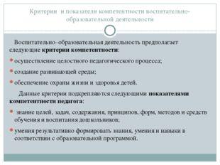 Критерии и показатели компетентности воспитательно-образовательной деятельнос