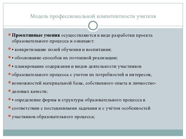 Модель профессиональной компетентности учителя Проективные умения осуществляю...