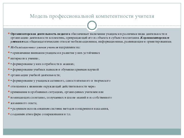 Модель профессиональной компетентности учителя Организаторская деятельность п...