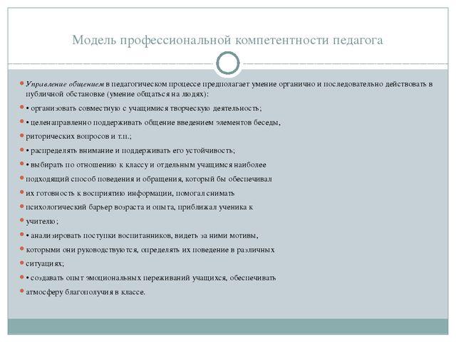 Модель профессиональной компетентности педагога Управление общением в педагог...