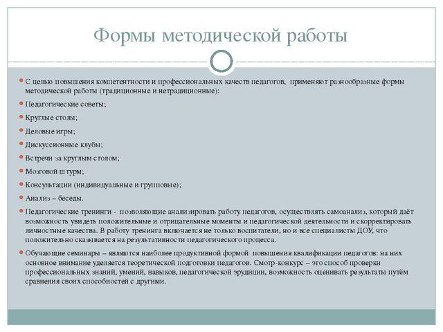 Формы методической работы С целью повышения компетентности и профессиональных...