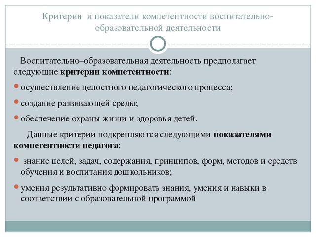 Критерии и показатели компетентности воспитательно-образовательной деятельнос...
