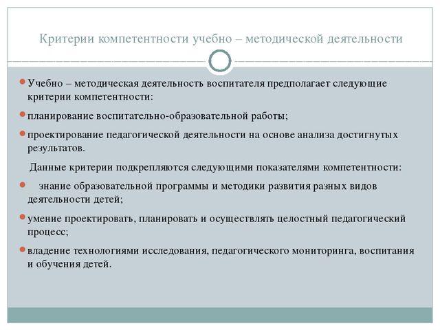 Критерии компетентности учебно – методической деятельности Учебно – методиче...