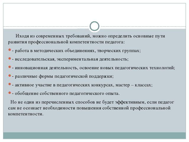 Основные пути развития профессиональной компетентности педагога: Иходя из со...