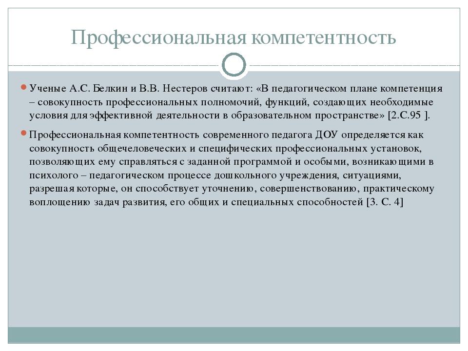 Профессиональная компетентность Ученые А.С. Белкин и В.В. Нестеров считают: «...