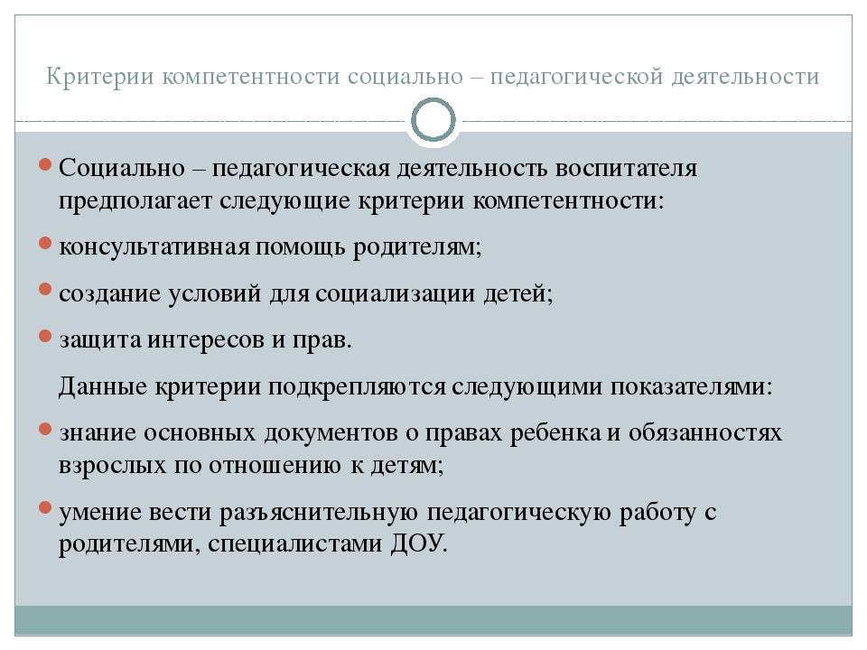 Критерии компетентности социально – педагогической деятельности Социально – п...