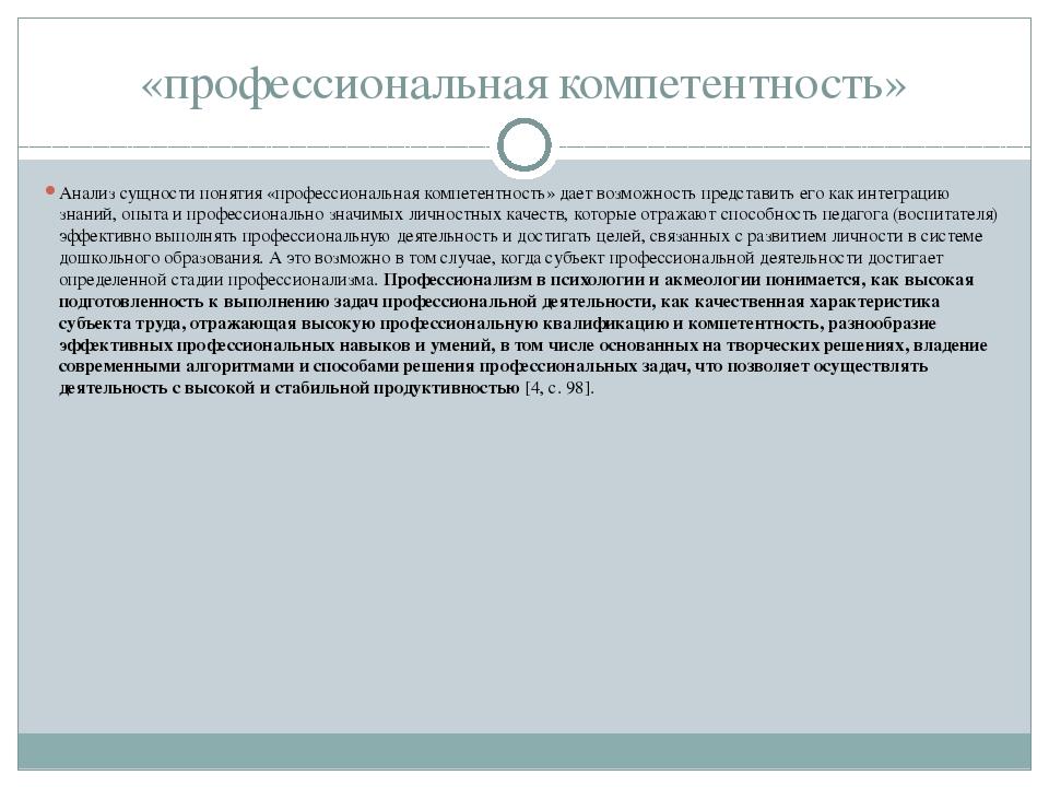 «профессиональная компетентность» Анализ сущности понятия «профессиональная к...