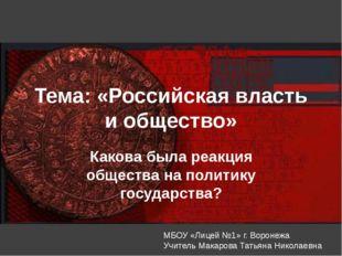 Тема: «Российская власть и общество» Какова была реакция общества на политику