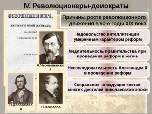 IV. Революционеры-демократы Причины роста революционного движения в 60-е годы