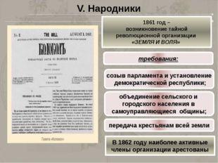 V. Народники 1861 год – возникновение тайной революционной организации «ЗЕМЛЯ