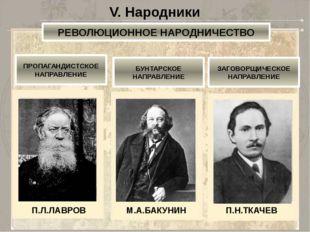 V. Народники РЕВОЛЮЦИОННОЕ НАРОДНИЧЕСТВО ПРОПАГАНДИСТСКОЕ НАПРАВЛЕНИЕ БУНТАРС