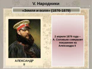 V. Народники «Земля и воля» (1876-1879) 2 апреля 1879 года – А. Соловьев сове