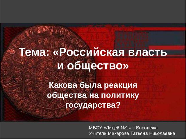 Тема: «Российская власть и общество» Какова была реакция общества на политику...