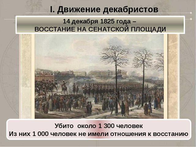 I. Движение декабристов 14 декабря 1825 года – ВОССТАНИЕ НА СЕНАТСКОЙ ПЛОЩАДИ...