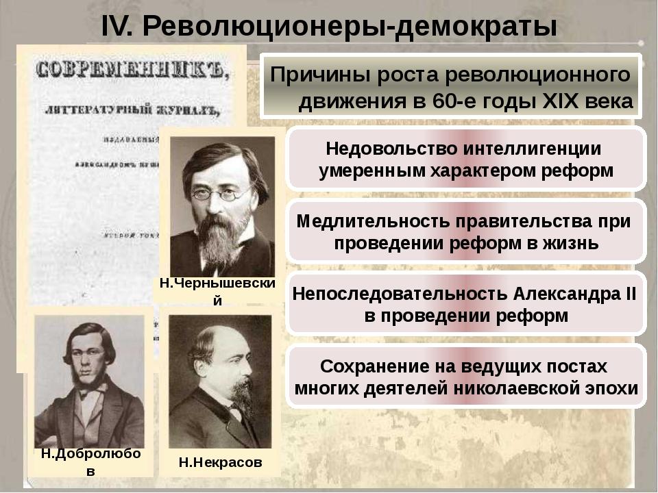IV. Революционеры-демократы Причины роста революционного движения в 60-е годы...