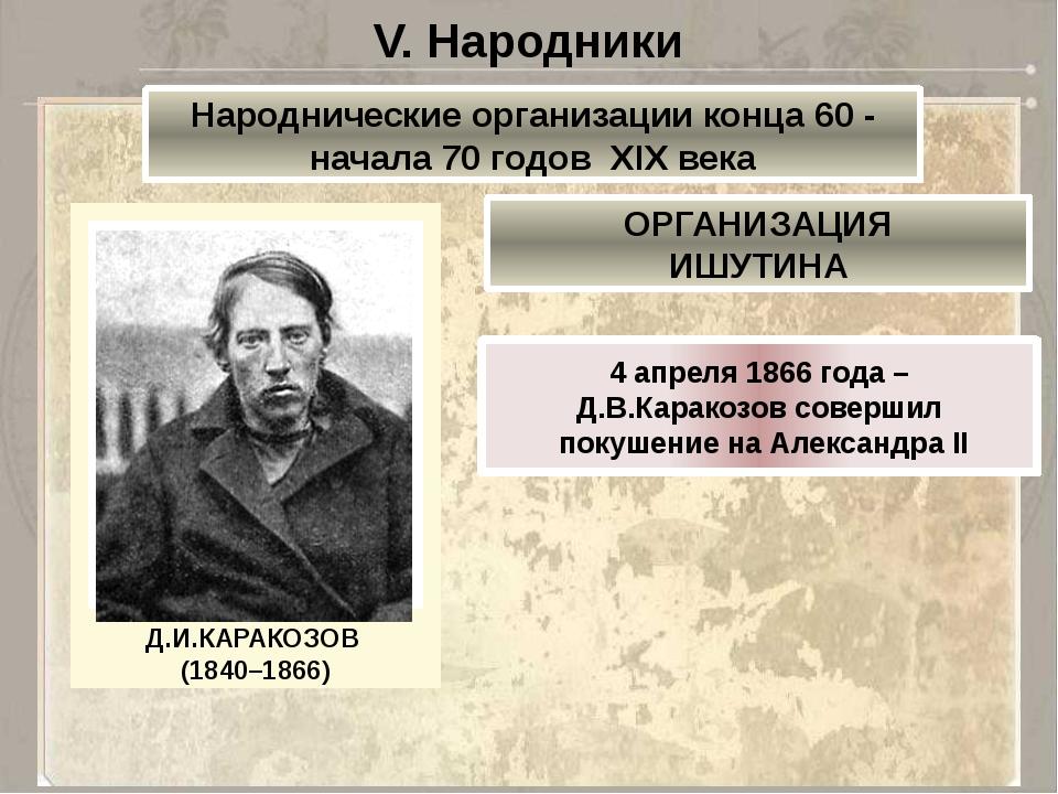 V. Народники Народнические организации конца 60 - начала 70 годов XIX века ОР...