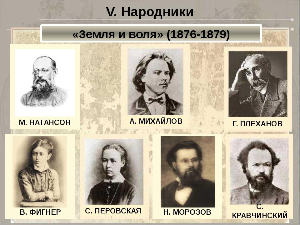 V. Народники «Земля и воля» (1876-1879) М. НАТАНСОН В. ФИГНЕР Н. МОРОЗОВ А. М...