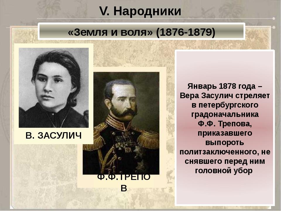 V. Народники «Земля и воля» (1876-1879) В. ЗАСУЛИЧ Январь 1878 года – Вера За...