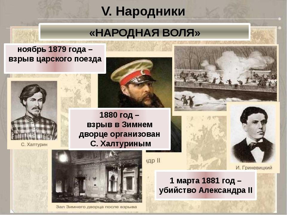 V. Народники «НАРОДНАЯ ВОЛЯ» ноябрь 1879 года – взрыв царского поезда 1880 го...
