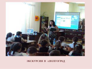 ЭКСКУРСИЯ В г.ВОЛГОГРАД