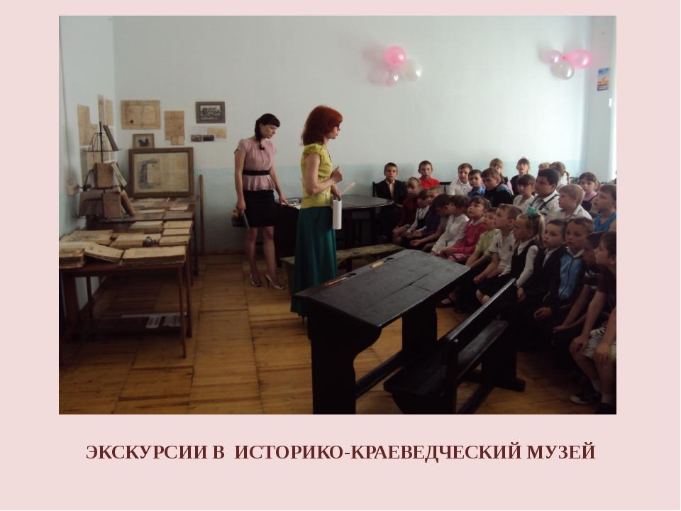 ЭКСКУРСИИ В ИСТОРИКО-КРАЕВЕДЧЕСКИЙ МУЗЕЙ