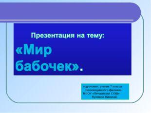подготовил: ученик 7 класса Волхонщинского филиала МБОУ «Пичаевская СОШ» Куле