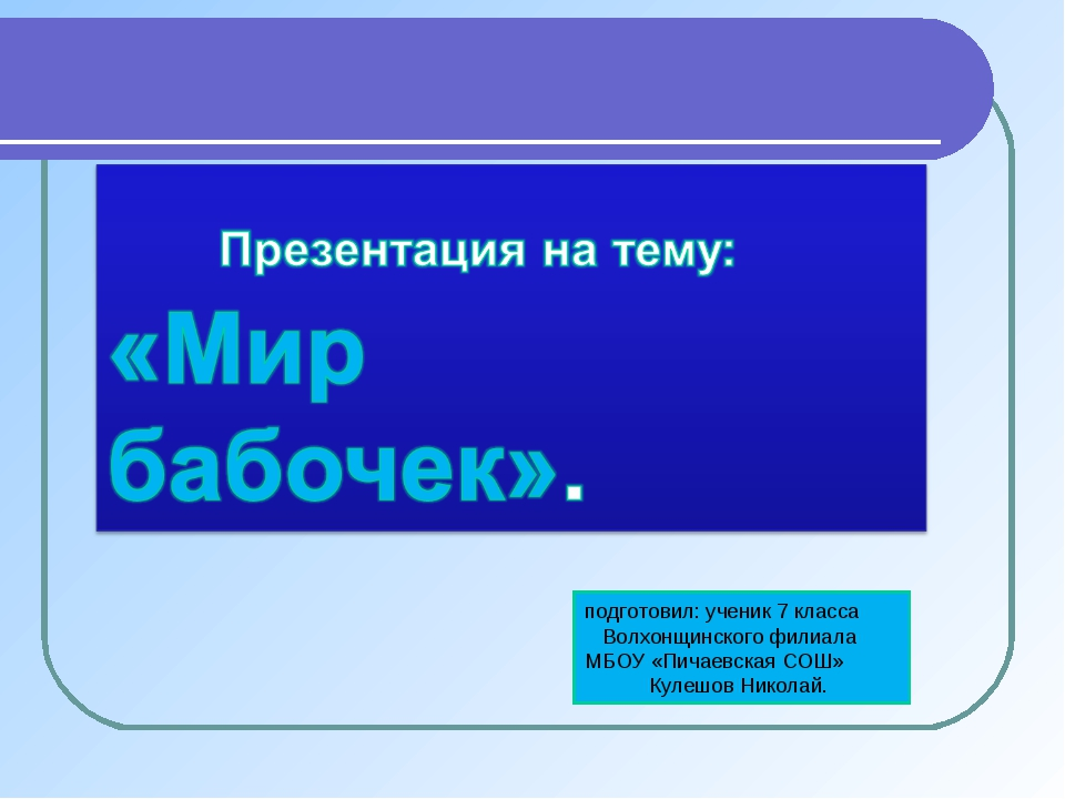 подготовил: ученик 7 класса Волхонщинского филиала МБОУ «Пичаевская СОШ» Куле...