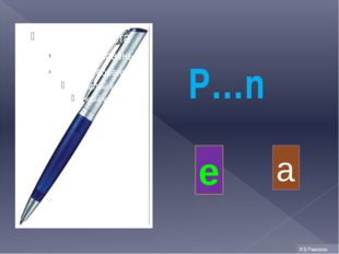 P…n e a И.В.Ремизова
