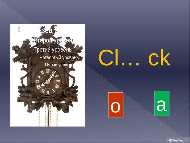Cl… ck a o И.В.Ремизова