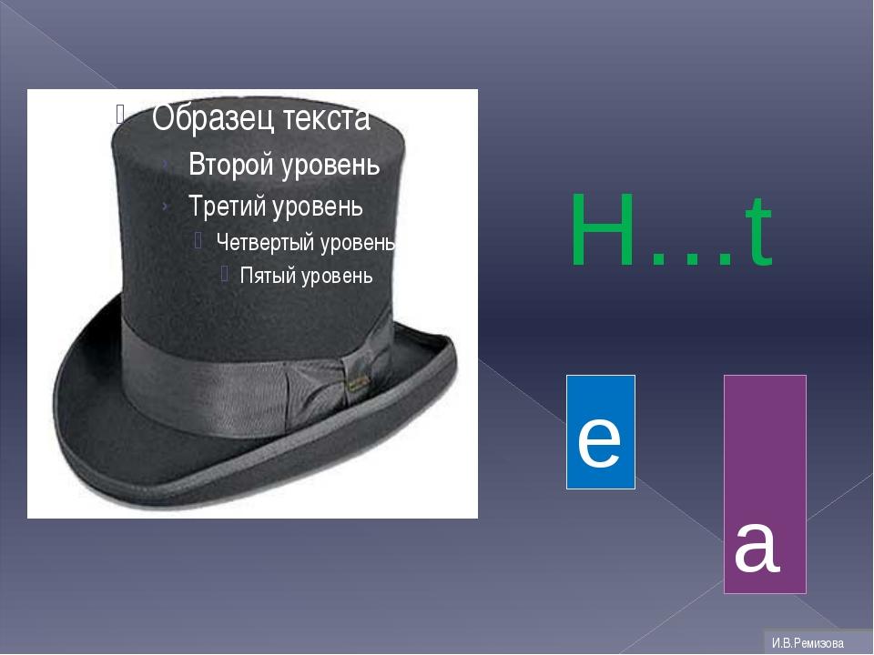 H…t a e И.В.Ремизова