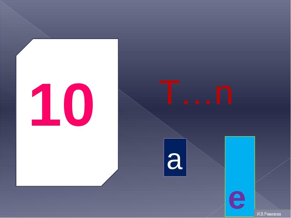 T…n 10 e a И.В.Ремизова