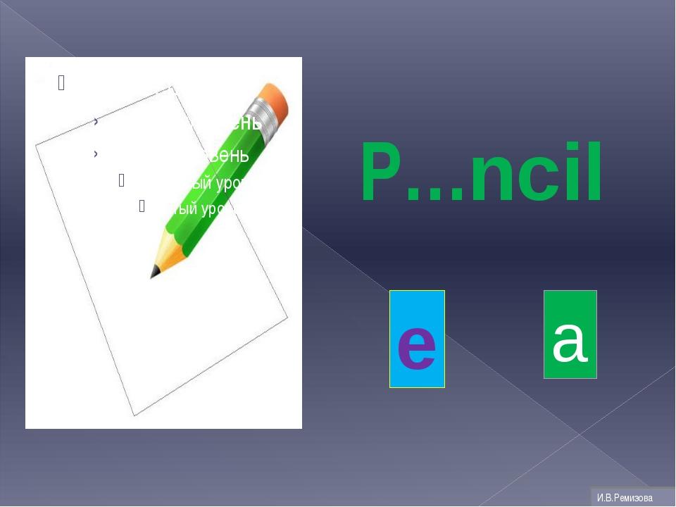 P…ncil e a И.В.Ремизова