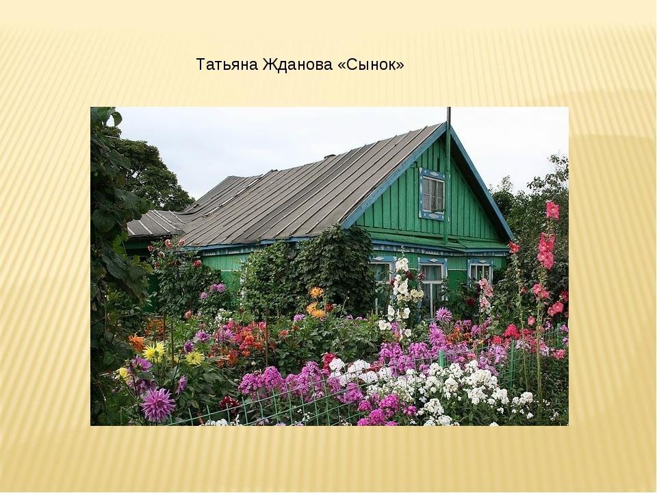 Татьяна Жданова «Сынок»