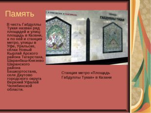 Память В честь Габдуллы Тукая назван ряд площадей и улиц: площадь в Казани, а