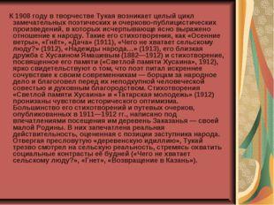 К 1908 году в творчестве Тукая возникает целый цикл замечательных поэтически