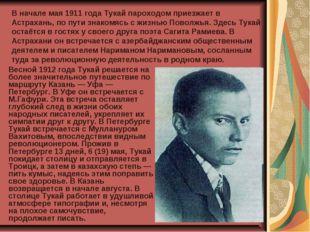 Весной 1912 года Тукай решается на более значительное путешествие по маршрут