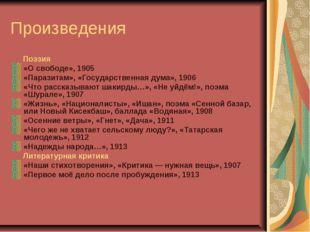 Произведения Поэзия «О свободе», 1905 «Паразитам», «Государственная дума», 19