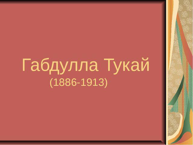 Габдулла Тукай (1886-1913)